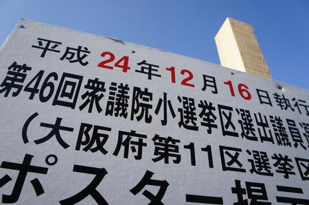 第46回衆議院選挙11区121204-01
