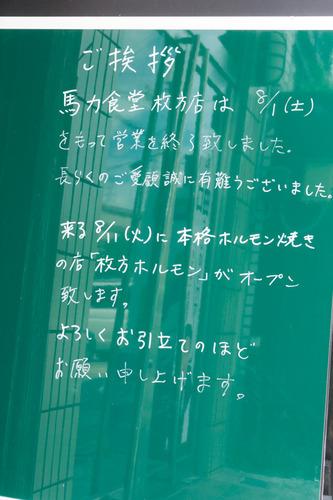 枚方ホルモン-15080601