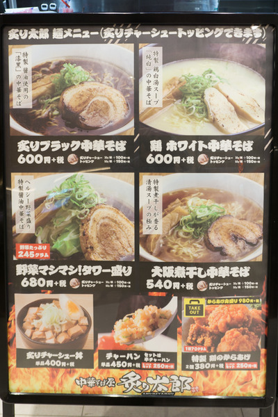 中華そば屋 炙り太郎-2