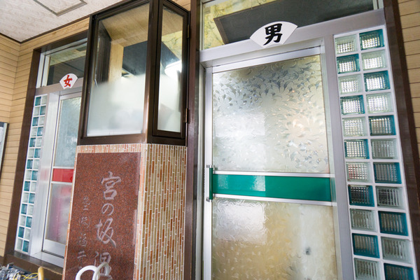 宮之阪温泉-61