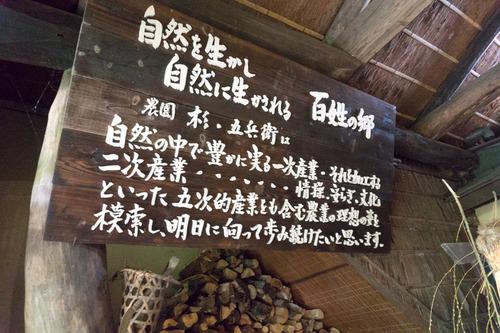 杉五兵衛2-150612107