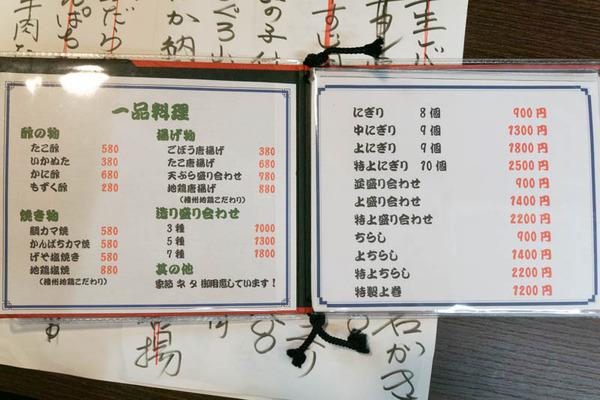 すし1-2003171