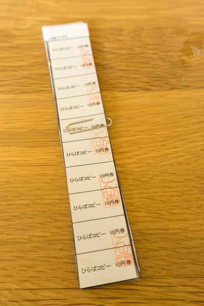 チケット-3