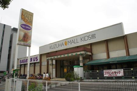 くずはモールKIDS館20120829114907