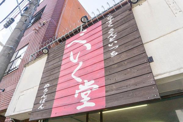 べいく堂(小)20100112