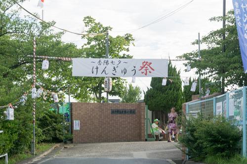 けんぎゅう祭-15071908
