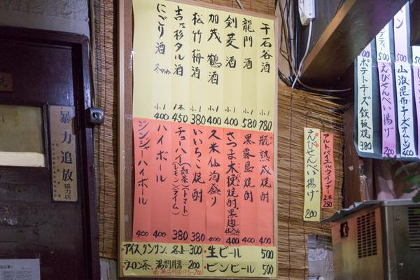居酒屋まつお-1611305
