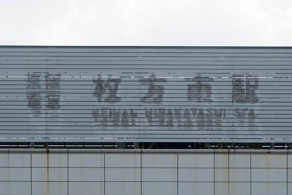 枚方市駅-1608012