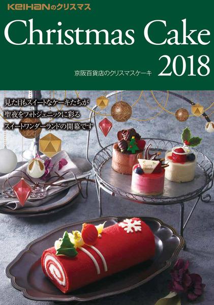2018クリスマスケーキH1-H4修正-7