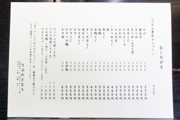 りぶのとなり小-2002042