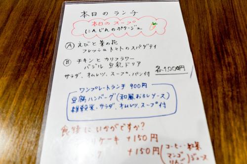 くるみキッチン-15120302