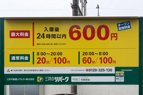 三井のリパーク村野駅前-15090105