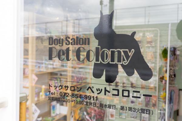 ペットコロニー香里ケ丘店 ドッグサロン-96