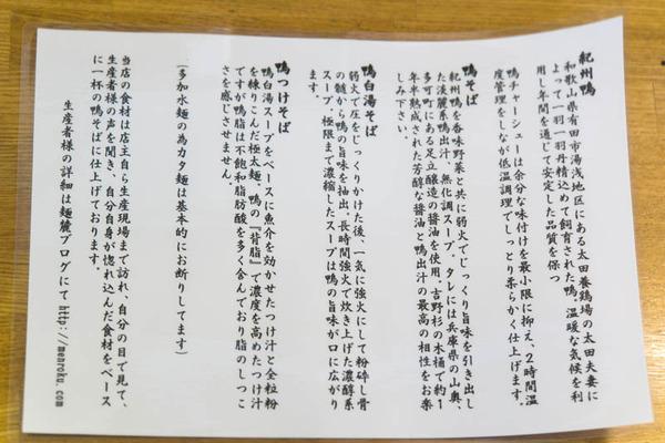 麺麓-1607254