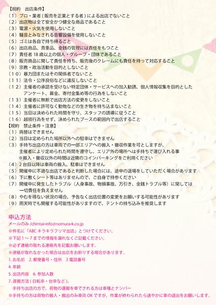 出店料は無料!11/17(日)香里ケ丘近くのABCセンターで「第3回ABC ...