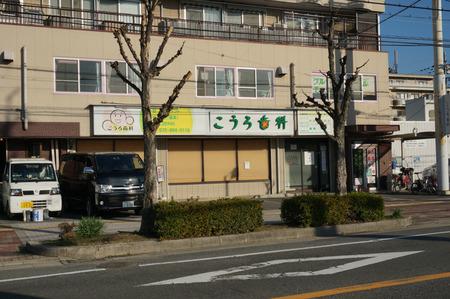 ピザ・サントロペ枚方店131225-05