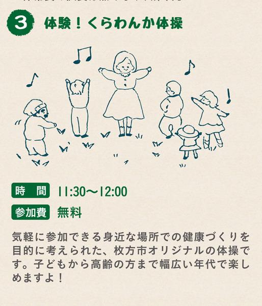 枚方_社会実験チラシ最終OL-2-3