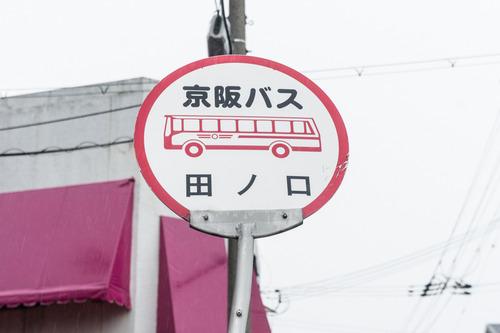 田ノ口バス停-1409047