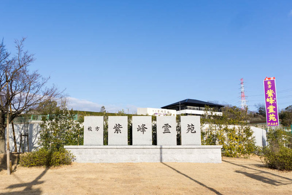 紫峰霊苑-17021589