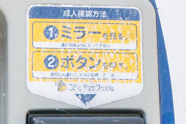 自販機-1908071-3