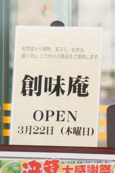 創味庵-1803232