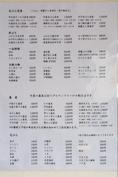 竹屋-1701171