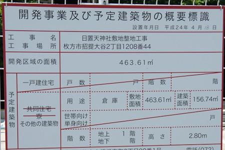 日置天神社の物置20120731100533