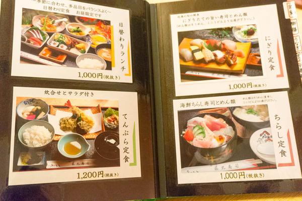 藤九寿司4-1604074