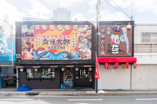 浜焼太郎-1410233