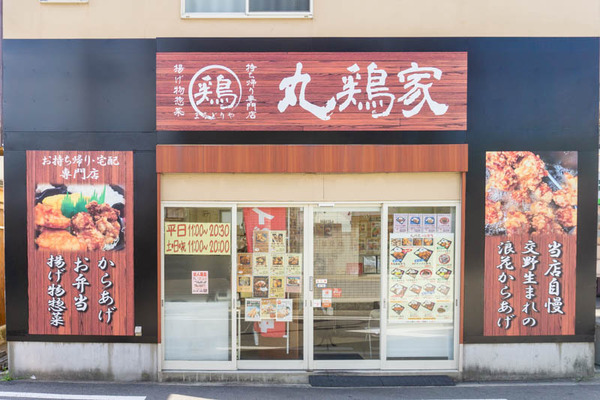 丸鶏家(小)2010211