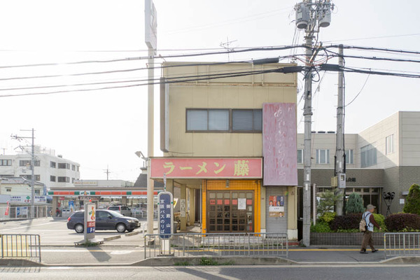 ラーメン藤-1604266
