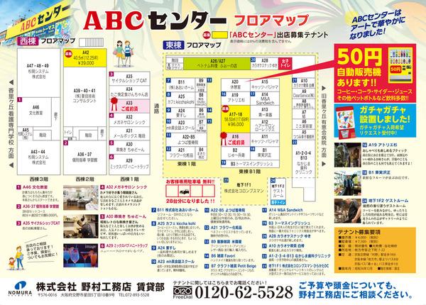 180606_ABC_foSSs-2