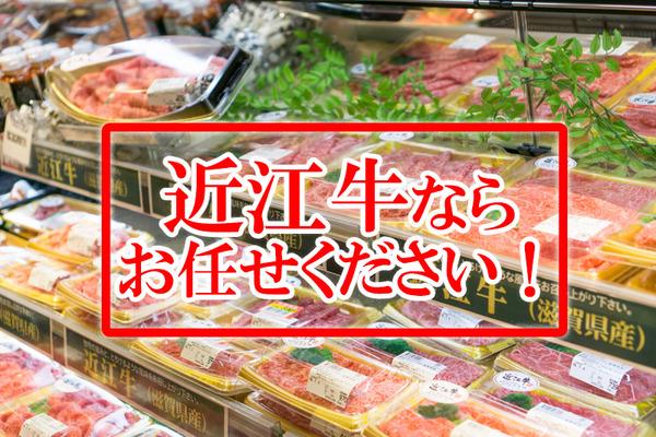 フレンドマート-近江牛