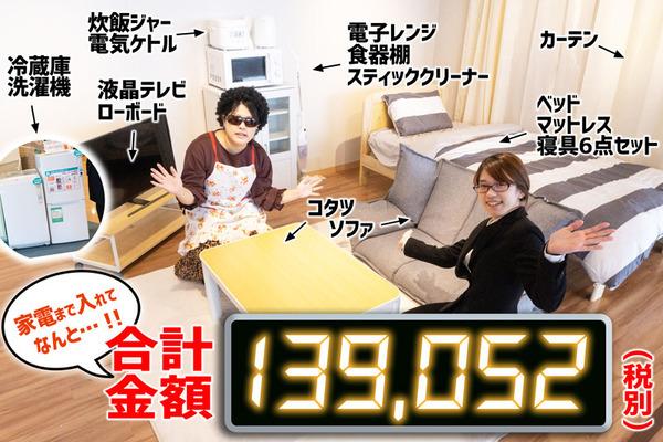 ニトリの新生活200212121-2
