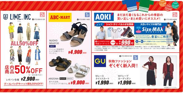 ニトリモール枚方ファッション夏祭セール-2