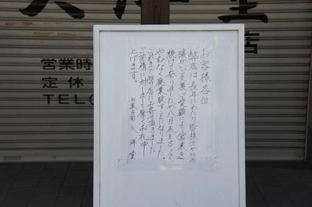 大洋堂101206-01