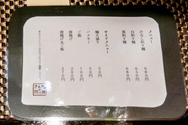 さわだの担々麺-1612014