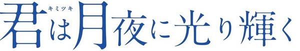 kimituki_logo