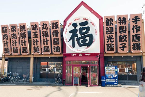 丸福ラーメン-1801159