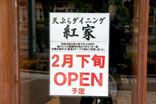 天ぷらダイニング-15020201