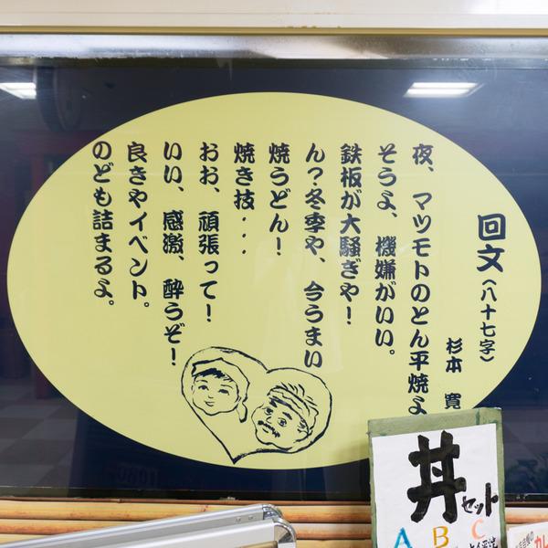 お好み焼マツモト-3