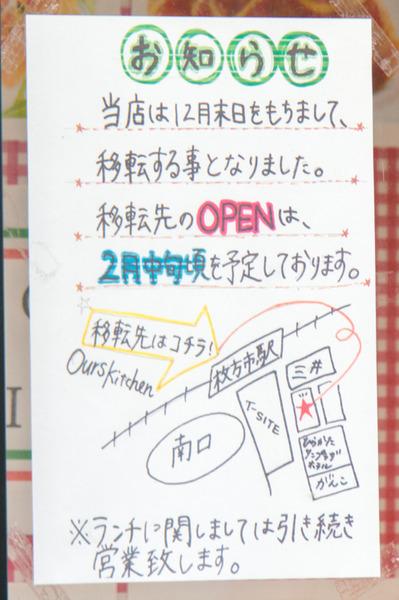 20180111アワーズキッチン-2