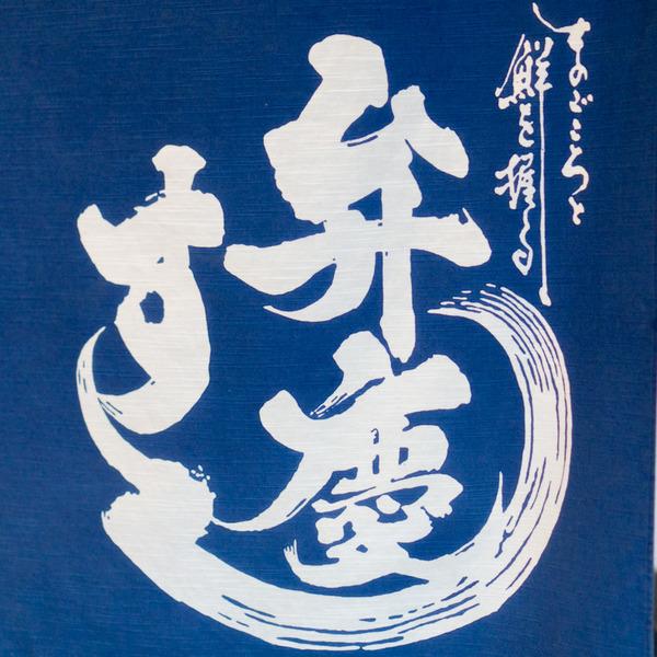 弁慶 東香里本店 寿司-29