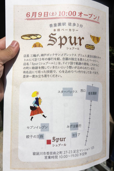 spur-1806095
