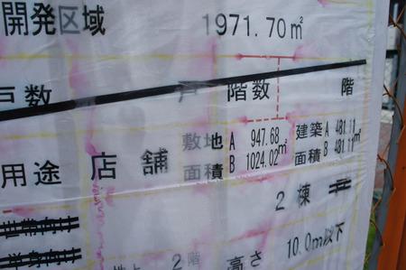 タイムス跡20120626111023