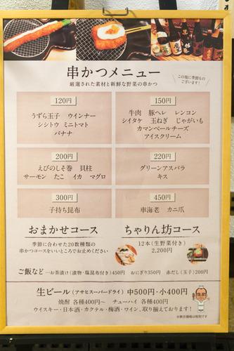 さんぷら座-15041203