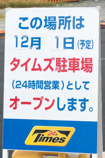 20170911甲斐田東町-1