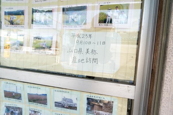平井米穀店-28