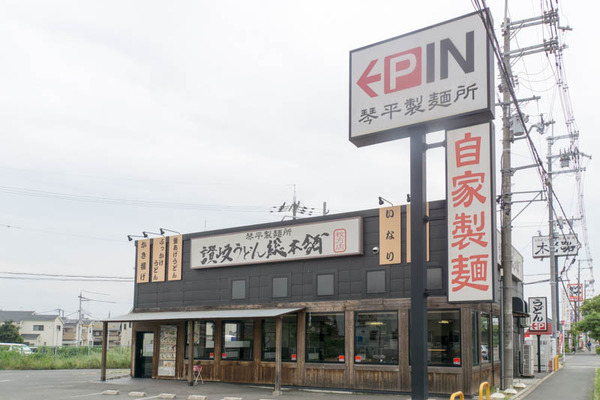 琴平製麺所-1609124