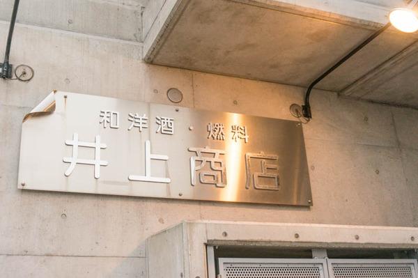 井上商店-16092126